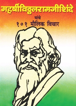 Maharshi Viththal Ramaji Shinde Yanche 101 Moulik Vichar