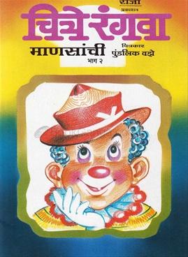 Chitre Rangva Mansanchi Bhag 2