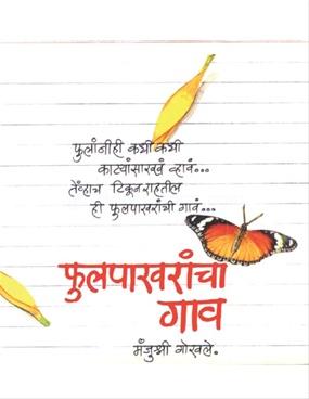 Fulapakharancha Gav