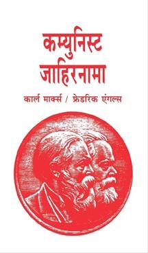 Communist Jahirnama