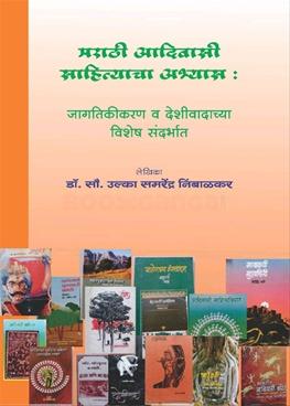 Marathi Adivasi Sahityacha Abhyas