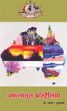 Aphalatun Australia