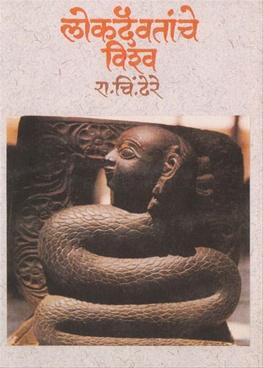 Lokdaivatanche Vishva