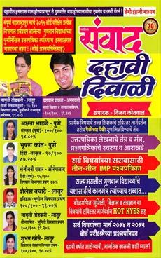 Dahavi Diwali 2015 (Semi Ingraji Madhyam)