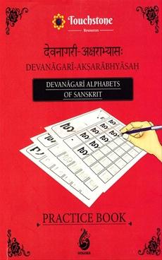 Devanagari Aksarabhyasah - Practice Book
