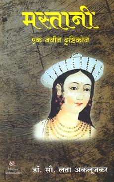 Mastani Ek Navin Drushtikon