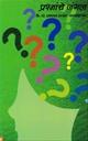 प्रश्नांचे जंगल