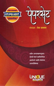 STI/PSI/ASST Mukhyapariksha Paperset