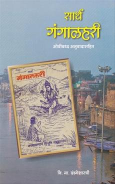 Sarth Gangalahari