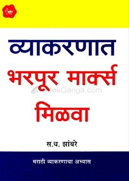 Vyakaranat Bharpur Marks Milava