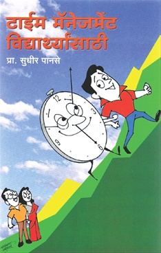 Time Management Vidyarthyansathi