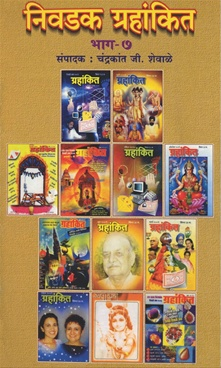 Nivdak Grahankit Bhag - 7