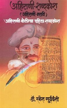 Ahirani Shabdakosh (Ahirani - Marathi)