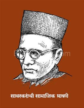 Savarkaranchi Samajik Bhashane