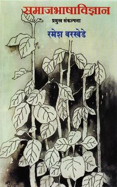 Samajbhashavidnyan : Pramukh Sankalpana