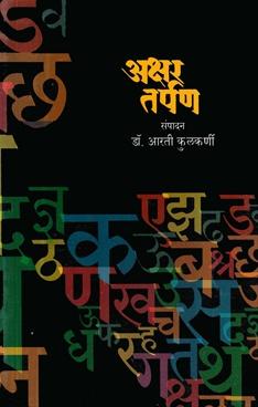 Akshar Tarpan