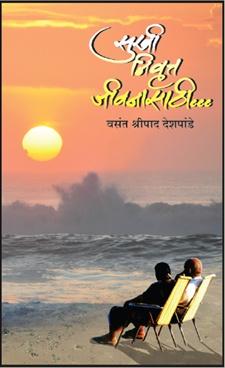 Sukhi Nivrutt Jivanasathi