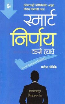 Smart Nirnay Kase Ghyave