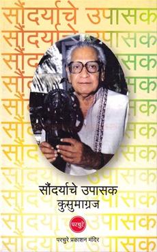 Saundaryache Upasak Kusumagraj