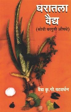 Gharatala Vaidya