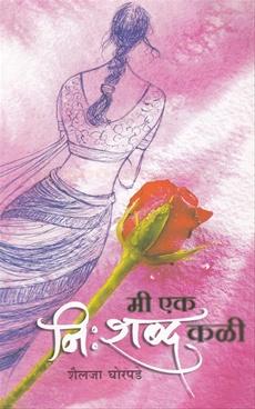 Mi Ek Nishabda Kali