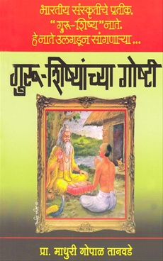 Guru shishyanchya Goshti