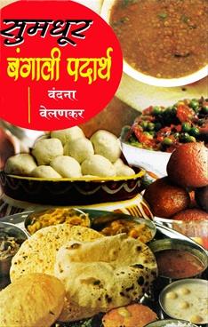Sumadhur Bangali Padarth