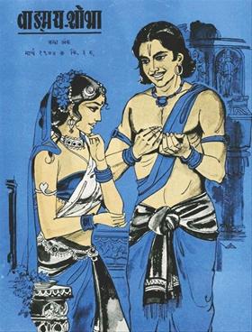 वाङ्मय शोभा ( मार्च १९७४ )
