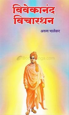Vivekanand Vichardhan