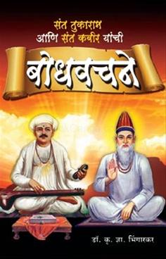 Sant Tukaram Ani Sant Kabir Yanchi Bodhavachane