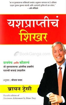 Yashprapticha Shikhar