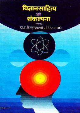 Vidnyansahitya Ani Sankalpana