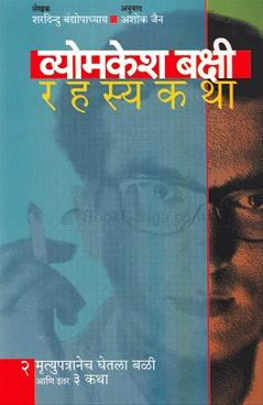 Vyomkesh Bakshi Rahasyakatha Bhag 2