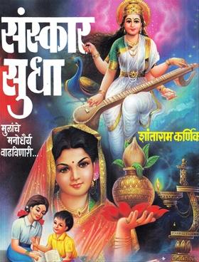Sanskar Sudha