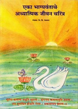 एका भाग्यवंताचे अध्यात्मिक जीवन चरित्र