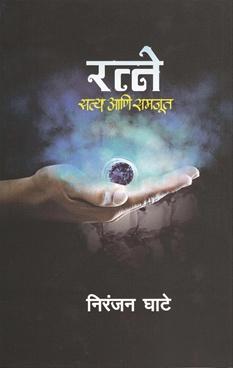 Ratne Satya ani Samjut