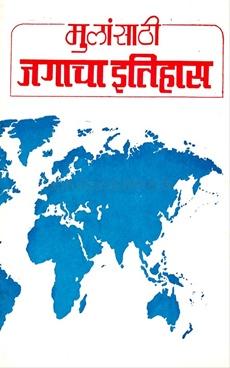 Mulansathi Jagacha Itihas