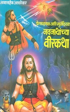 Navnathanchya Veerkatha