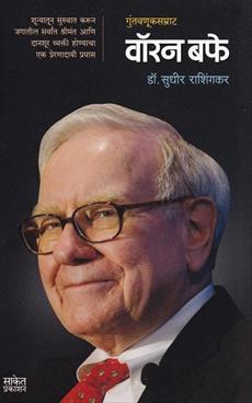 Guntavnuksamrat Warren Buffett