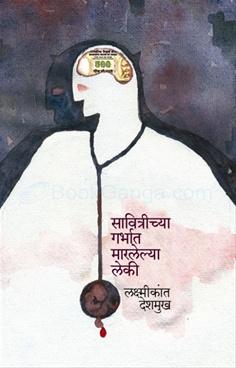 Savitrichya Garbhat Maralelya Leki