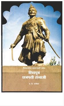 Shivputra Chatrapati Sambhaji