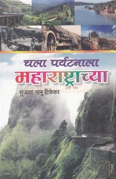 Chala Paryatanala Maharashtrachya