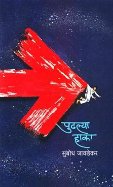 Pudhalya Haka