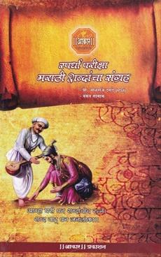 Spardha Pariksha Marathi Shabdancha Sangrah