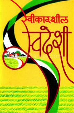 Swikarshil Swadeshi