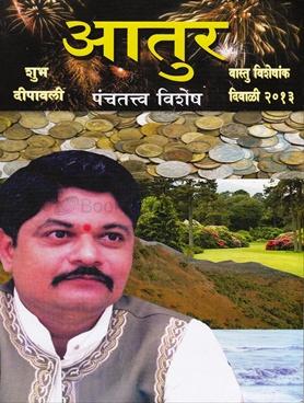 Aatur 2013