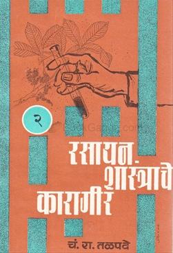 Rasayan Shastrache Karagir ( Bhag 2 )