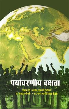 Paryavaraniya Dakshata