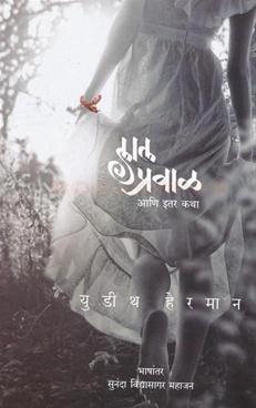 Lal Praval Ani Itar Katha