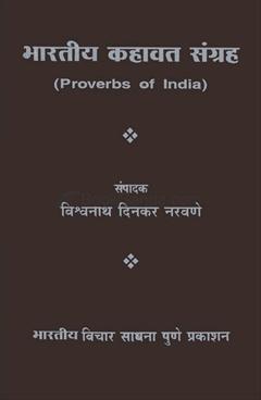 Bhartiya Kahavat Sangrah Bhag - 3